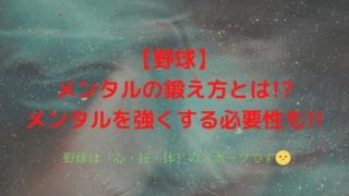 【野球】メンタルの鍛え方とは!?メンタルを強くする必要性も!!