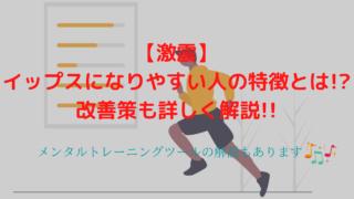 【激震】イップスになりやすい人の特徴とは!?改善策も詳しく解説!!