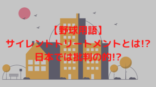 【野球用語】サイレントトリートメントとは!?日本では批判の的!?