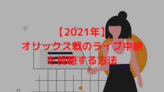 【2021年】オリックス戦のライブ中継を視聴する方法