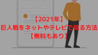 【2021年】巨人戦をネットやテレビで見る方法【無料もあり】