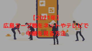 【2021年】広島カープ戦をネットやテレビで中継を見る方法