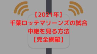 【2021年】千葉ロッテマリーンズの試合中継を見る方法【完全網羅】