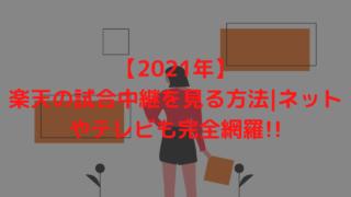 【2021年】楽天の試合中継を見る方法|ネットやテレビも完全網羅!!