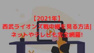 【2021年】西武ライオンズ戦中継を見る方法 ネットやテレビも完全網羅!