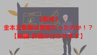 【阪神】金本元監督は無能だったのか!?【結論:評価が分かれます】