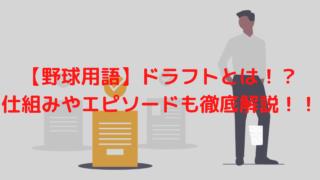 2019 予想 ドラフト 阪神