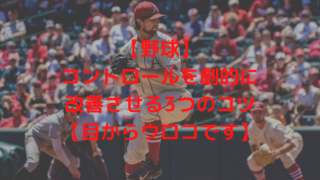 【野球】コントロールを劇的に改善させる3つのコツ【目からウロコです】