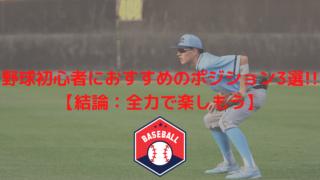 野球初心者におすすめのポジション3選!!【結論:全力で楽しもう】