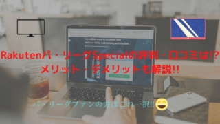 Rakutenパ・リーグSpecialの評判・口コミは!?メリット・デメリットも解説!!