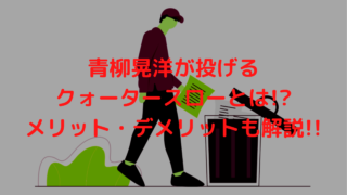 青柳晃洋が投げるクォータースローとは!?メリット・デメリットも解説!!