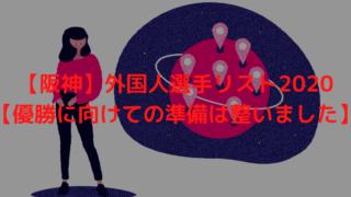 阪神の外国人選手2020