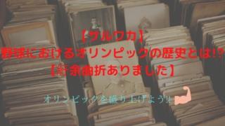 【サルワカ】野球におけるオリンピックの歴史とは!?【紆余曲折ありました】