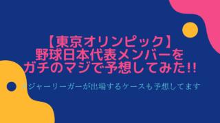 【東京オリンピック】野球日本代表メンバーをガチのマジで予想してみた!!