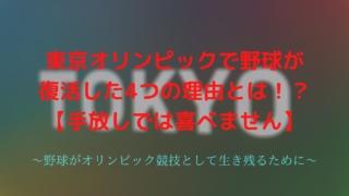 東京オリンピックで野球が復活した4つの理由とは!?【手放しでは喜べません】