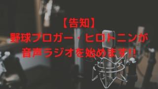 【告知】野球ブロガー・ヒロトニンが音声ラジオを始めます!!