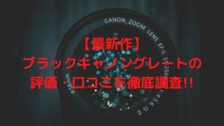 【最新作】ブラックキャノングレートの評価・口コミを徹底調査!!