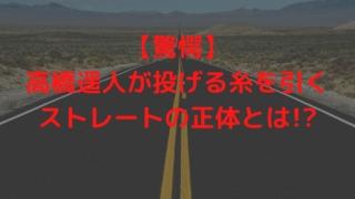 【驚愕】高橋遥人が投げる糸を引くストレートの正体とは!?
