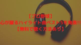 【プロ野球】心が躍るハイライト曲ベスト5を発表!!【無料で聴く方法あり】
