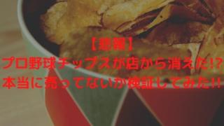 【悲報】プロ野球チップスが店から消えた!?本当に売ってないか検証してみた!!