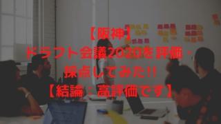 【阪神】ドラフト会議2020を評価・採点してみた!!【結論:高評価です】
