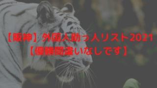 【阪神】外国人助っ人リスト2021【優勝間違いなしです】