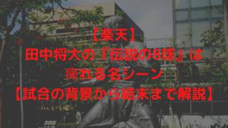 【楽天】田中将大の『伝説の8球』は痺れる名シーン【試合の背景から結末まで解説】