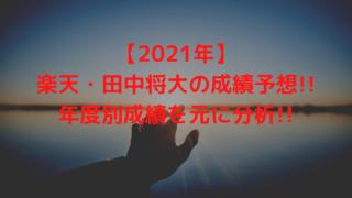 【2021年】楽天・田中将大の成績予想!!年度別成績を元に分析!!