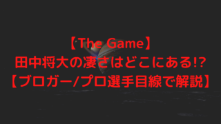 【The Game】田中将大の凄さはどこにある!?【ブロガー/プロ選手目線で解説】