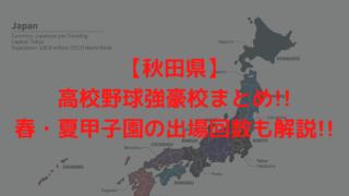 【秋田県】高校野球強豪校まとめ!!春・夏甲子園の出場回数も解説!!