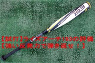 【試打】ライズアーチ193の評価【強い反発力で弾き返せ!】