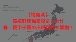 【福島県】高校野球強豪校まとめ!!春・夏甲子園の出場回数も解説!!