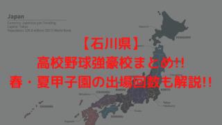 【石川県】高校野球強豪校まとめ!!春・夏甲子園の出場回数も解説!!