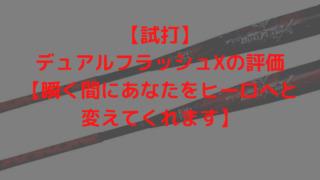 【試打】デュアルフラッシュXの評価【瞬く間にあなたをヒーロへと変えてくれます】