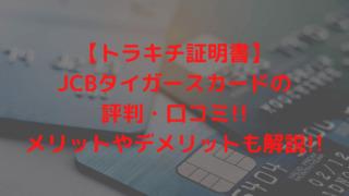 【JCB】タイガースカードの入会方法 【トラキチ証明書】JCBタイガースカードの評判・口コミ!!メリットやデメリットも解説!!