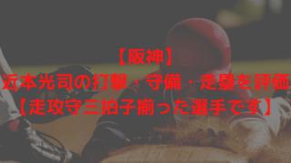 【阪神】近本光司の打撃・守備・走塁を評価【走攻守三拍子揃った選手です】