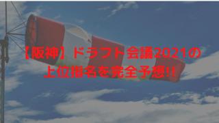 【阪神】ドラフト会議2021の上位指名を完全予想!!