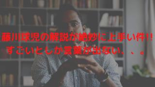 藤川球児の解説が絶妙に上手い件【すごいとしか言葉が出ない、、。】