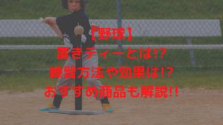 【野球】置きティーとは!?練習方法や効果は!?おすすめ商品も解説!!